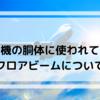 【飛行機について】飛行機の胴体に使われているフロアビームについて