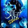 Amazonプライム映画レビュー 第1弾 『貞子3D』
