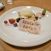 【軽井沢子連れ旅行】軽井沢プリンスイーストのレストランで誕生日のお祝いをしました