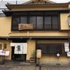 【魚めし 竹亭】名古屋市中区の御園座近くにある名店で焼魚定食をいただきました!!
