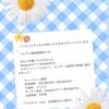 ☆当選報告☆amazonギフト1000円分/コエタス
