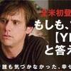 """映画『イエスマン """"YES""""は人生のパスワード』感想とネタバレ"""
