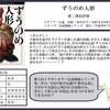 【伝播する死の都市伝説】『ずうのめ人形』著:澤村伊智【サクッと紹介】