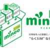 格安SIM mineo(マイネオ)を半年使ってみて