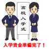 高校入学のための入学資金の準備~完了報告!~