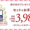 au、ケータイとタブレットをセットで月々3,980円から!「ケータイ・タブレット一緒deおトクパック」の提供開始についてのご紹介