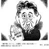 コロナウイルスの脅威,安倍晋三政権の驚異,日本政治の堕落・腐敗・凋落傾向にはもう歯止めがからないのか