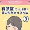 【おしらせ】Genki Mamaさん第8弾掲載中!