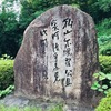 万葉歌碑を訪ねて(その181)―京都府木津川市山城町 山城郷土資料館―