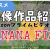 【アニメオススメ!】BANANA FISH 【Amazonプライムビデオ】