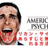 【映画】「アメリカン・サイコ」のネタバレなしのあらすじと無料で観れる方法の紹介