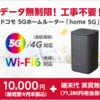 【ドコモ限定】home 5G 現金キャッシュバックキャンペーン