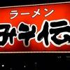 野菜テロの味噌ラーメン発見!