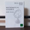 「笑わない数学者」 -森博嗣- 【消えたオリオン像と殺人事件、絡み合う二つの謎】あらすじ&感想