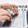 【完全マニュアル】はてなブログの記事の書き方【目次、見出しなど】