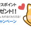 【ハピタス】友だち紹介キャンペーンで500円分のポイント獲得!!