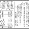 株式会社オーセモーション・プロダクツ 第13期決算公告 / 新設分割広告