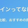 プロテインって何?!【初心者必見】プロテインの種類と比較・おすすめ商品の紹介!!