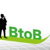 BtoBビジネス