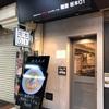 【うどん】麺屋 坂本01 大森で塩煮干うどん