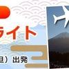 【エアアジア・ジャパン】初日の出フライト開催決定!
