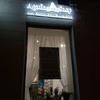 アガフィーショップ Agafia Shop