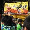 湘南肉祭りだよ 湘南ベルマーレVSジェフユナイテッド市原・千葉