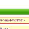 JR東日本がQ&Aで、「iPhoneでのモバイルSuica」について公開~使えないサービスもあるので注意