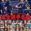 男子サッカー・ワールドカップのロシア大会が開幕した。