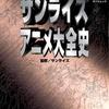 【1997年】【7月】サンライズアニメ大全史