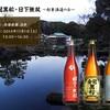 金冠黒松・日下無双 〜村重酒造の会〜(in清澄白河 清澄庭園 涼亭)