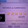 SWORDS & DARKNESSの体験版  DQX、魔物使い必殺技ビーストモード