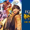 【FGO】ログボで石ゲット!「FGO冬祭り 2017-2018 ~冬のファラオ大感謝祭~」