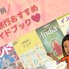 インド旅オタクが選ぶ!インド旅行・観光にオススメのガイドブック