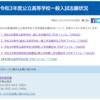 福岡県教育委員会のウェブサイトが更新されました 内容:令和3年度公立高等学校一般入試志願状況