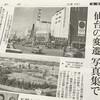 『仙台クロニクル』今朝の読売新聞で紹介していただきました