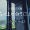 I LOVE TATEYAMA  立山レポート vol.3(完)