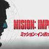 ミッション:インポッシブル 4KUHDBOX やっぱり4Kは素晴らしい