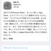 ついにiOS 11正式版リリース!