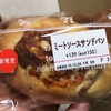 セブンイレブン ミートソースサンドパン 食べてみました