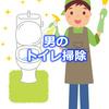 男のトイレ掃除 僕の仕方と使用用品・洗剤等をご紹介