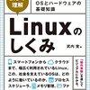 「Linuxのしくみ ~実験と図解で学ぶOSとハードウェアの基礎知識」を読んだ