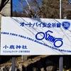 新年初ツーリング!埼玉の小鹿神社にお参りしてきた