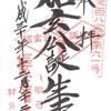 積翠寺(山梨・甲府)の御朱印「信玄公誕生寺」
