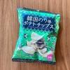 カルディオリジナル『韓国のり味ポテトチップス』指までウマい!