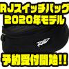【レイドジャパン】シンプルかつ機能的「RJスイッチバッグ2020年モデル」通販予約受付開始!