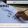 【即上達!】絵が上手い人の12の特徴と絵を効率的に上達させるための7つの方法