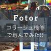 無料で画像を加工しまくれる!「Fotor」で簡単コラージュ!PC版の使い方と具体例を紹介