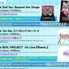 【Blu-ray】hololive 2nd fes. Beyond the Stage 『ノンストップ・ストーリー』『Bloom,』