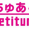 電ホビ&G'sマガジンをチェック!伊波杏樹さん斉藤朱夏さん記事掲載のお知らせ